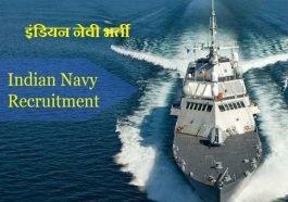 इंडियन नेवी भर्ती 2019, भारतीय नौसेना भर्ती, Indian Navy Bharti 2019 10th, 12th Pass @joinindiannavy.gov.in