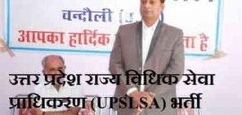 उत्तर प्रदेश राज्य विधिक सेवा प्राधिकरण भर्ती 2018, upslsa recruitment