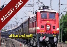 Western Railway Bharti 2020 Online Applications