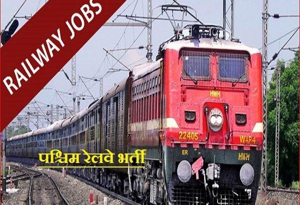 Western Railway Bharti 2020 Online Applications