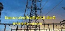 HPSEB Recruitment 2019, हिमाचल प्रदेश बिजली बोर्ड में नौकरी 2019