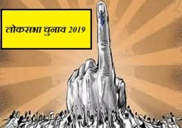 Loksabha Chunav-2019, लोकसभा चुनाव 2019, Lok Sabha Election 2019