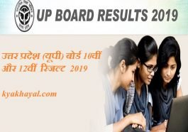 up board result 2019, up board result, up result.nic.in 2019, high school result 2019, upmsp, up board result 2019 class 10 up board result 2019, up board result 2019 12th, up bord result nic.in 2019, up board result 2019 10th, upmsp.edu.in, 10th result 2019 up board, upresults.nic.in 2019 10th, upmsp result 2019 high school, up board result 2019 class 12, up board, up result 2019, up result, upmsp.edu.in 2019 result, upboard result2019, u p board result 2019, upboardresult.nic.in 2019, high school result, up board result date 2019, result of up board 2019