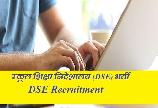 स्कूल शिक्षा निदेशालय (DSE) भर्ती 2019 | DSE Recruitment 2019