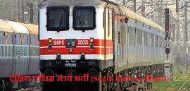 दक्षिण पश्चिम रेलवे भर्ती 2020-21 (South Railway Bharti)