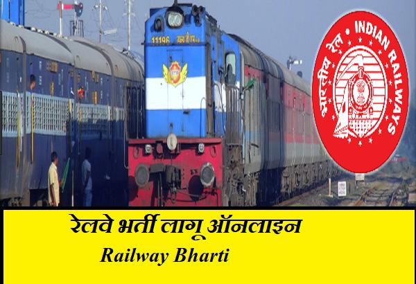 रेलवे भर्ती 2020 लागू ऑनलाइन, Railway Bharti 2019, Railway Recruitment 2020