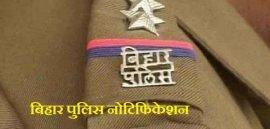 Bihar Police SI Jobs 2019 | बिहार पुलिस नोटिफिकेशन 2019