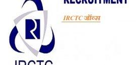 IRCTC Recruitment 2019, IRCTC भर्ती 2019