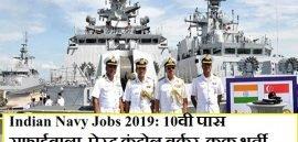 Indian Navy Jobs 2019: 10वी पास सफाईवाला, पेस्ट कंट्रोल वर्कर, कुक भारतीय नौसेना भर्ती 2019