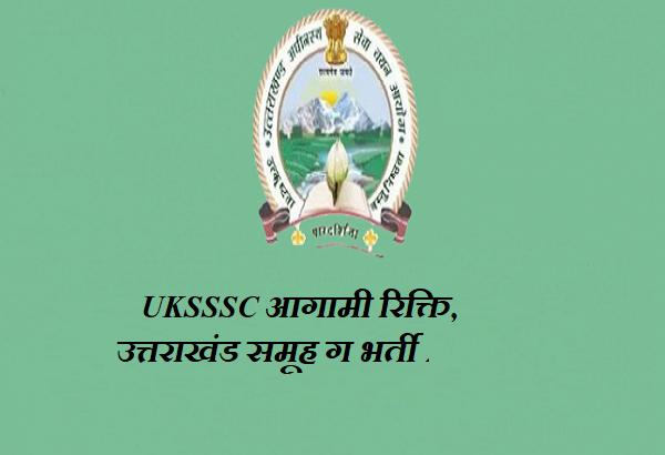 UKSSSC भर्ती 2021, उत्तराखंड भर्ती 2021