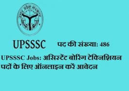 यूकेएसएसएससी (UPSSSC Jobs 2019) असिस्टेंट बोरिंग टेक्निशियन (Assistant Boring Technician) पदों के लिए ऑनलाइन करें आवेदन