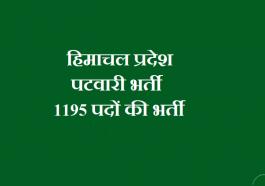 पटवारी भर्ती 2019(Patwari Recruitment 2019)