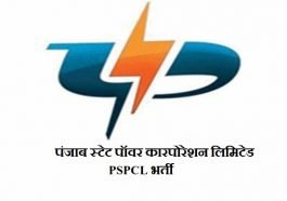 PSPCL भर्ती 2019 (PSPCL Recruitment)
