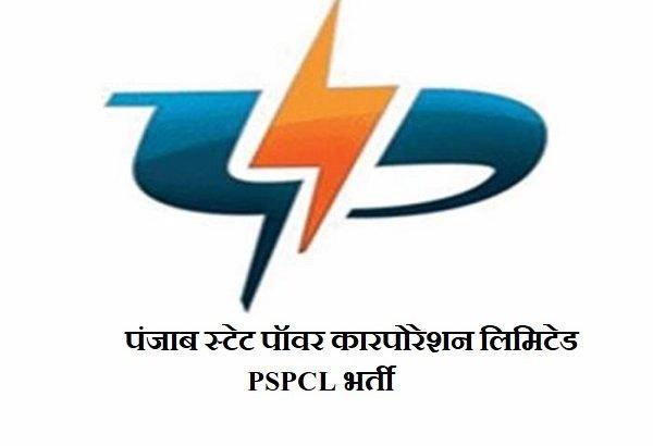 PSPCL भर्ती 2019 (PSPCL Recruitment)