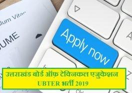 UBTER Jobs 2019 (8वीं पास UBTER भर्ती)