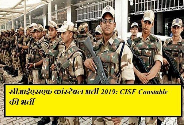 सीआईएसएफ कांस्टेबल भर्ती 2019, CISF Constable Bharti