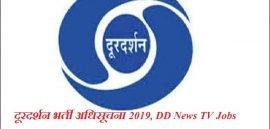 दूरदर्शन भर्ती अधिसूचना 2019 (Doordarshan DD News Recruitment)