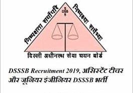 DSSSB Recruitment 2019, DSSSB भर्ती