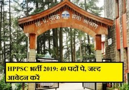 HPPSC Jobs Recruitment Notification for Law officer, Engineer Manager and other Post