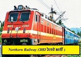 Northern Railway Recruitment 2019 (उत्तर रेलवे भर्ती 2019)