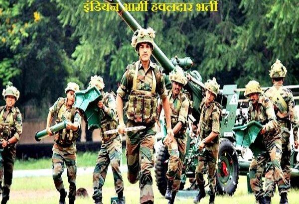 इंडियन आर्मी हवलदार भर्ती 2019