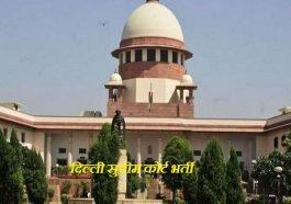 Delhi Supreme Court Recruitment 2019