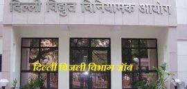 दिल्ली बिजली विभाग जॉब 2019 (DERC Recruitment Notification 2019)