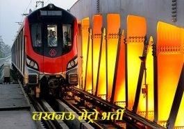 लखनऊ मेट्रो भर्ती 2019