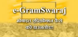 e gram swaraj