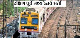 दक्षिण पूर्व मध्य रेलवे भर्ती 2021 (Indian Railway Recruitment 2021 Notification)