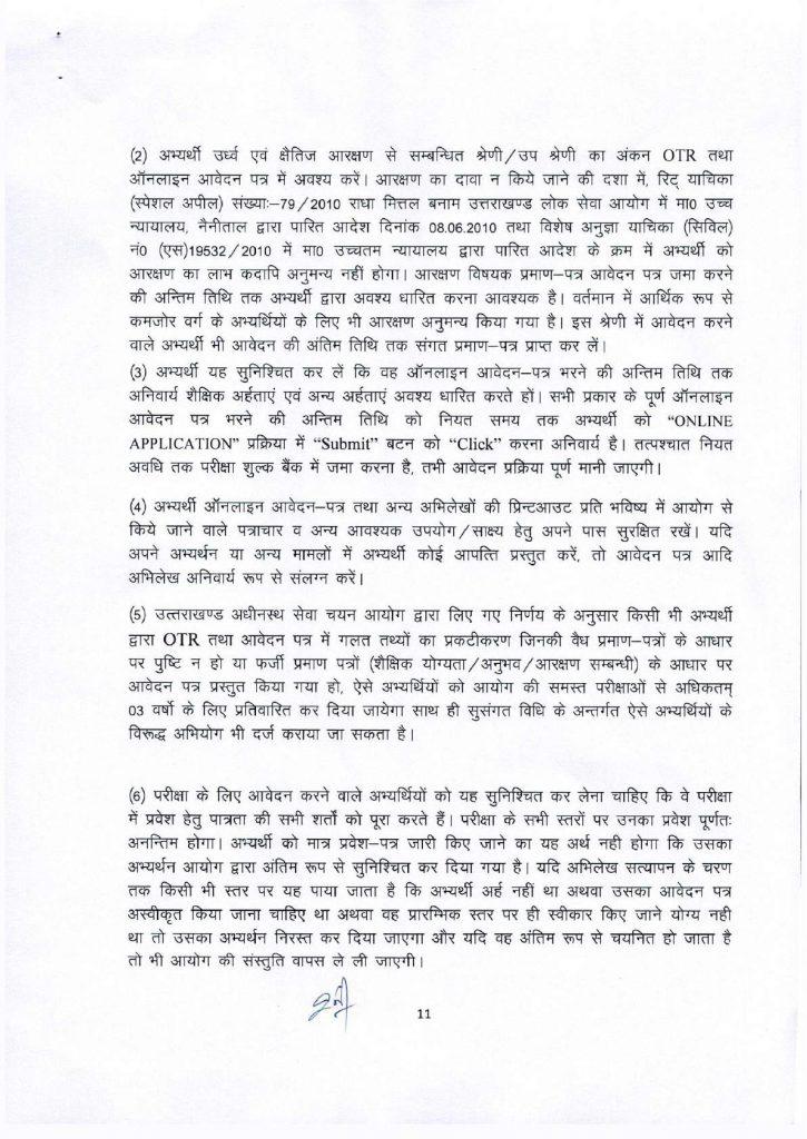 Uttarakhand Bharti 2021 - 11