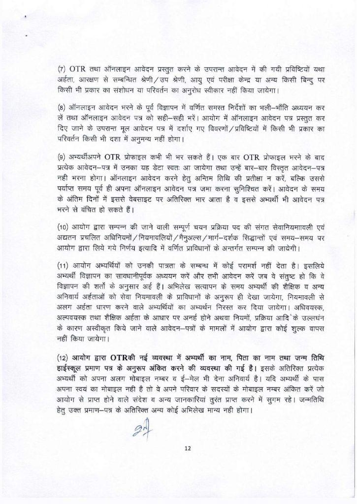Uttarakhand Bharti - 12