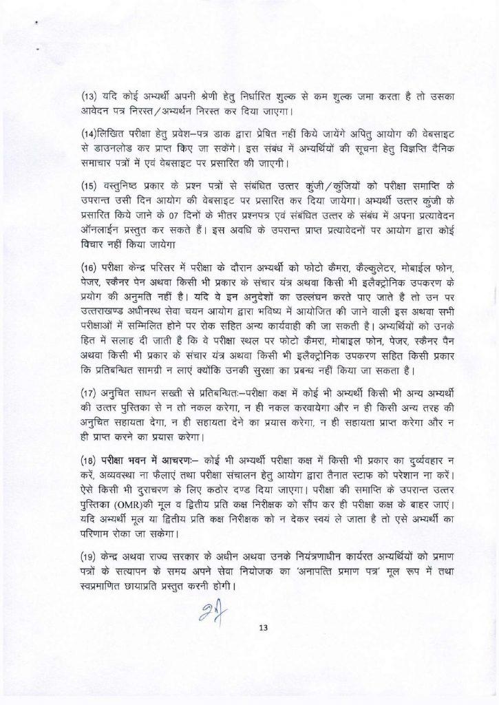 Uttarakhand Bharti online jobs - 13