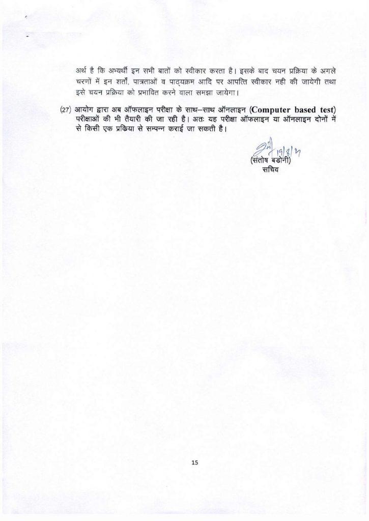 Uttarakhand Govs Jobs - 15