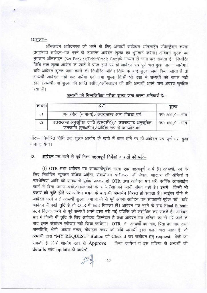 Uttarakhand New Jobs - 10