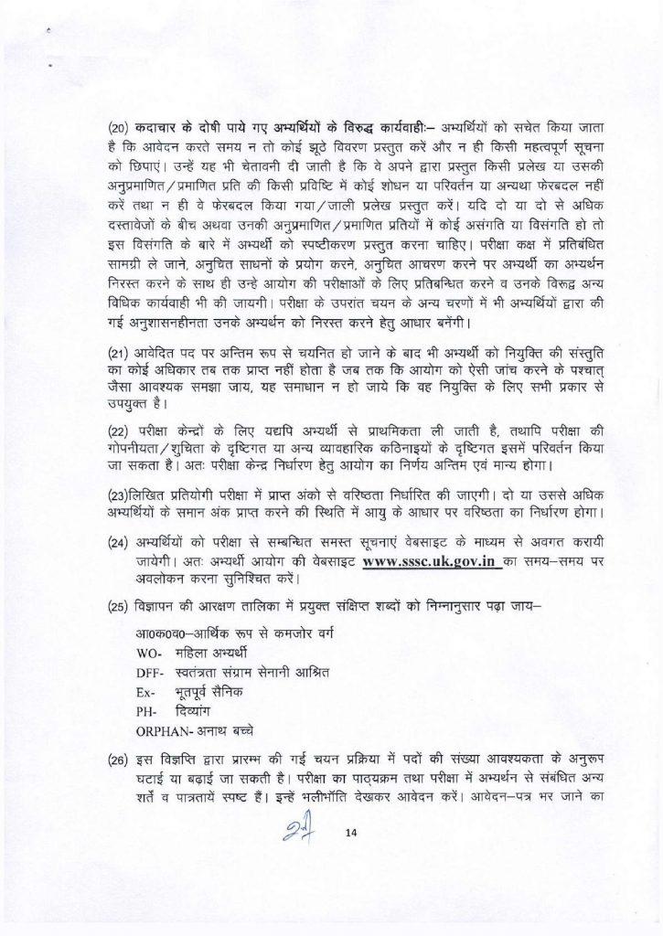 Uttarakhand Sarkari Naukri - 6