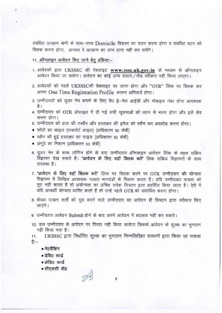 uttarakhand govt jobs notification 2021 - 9