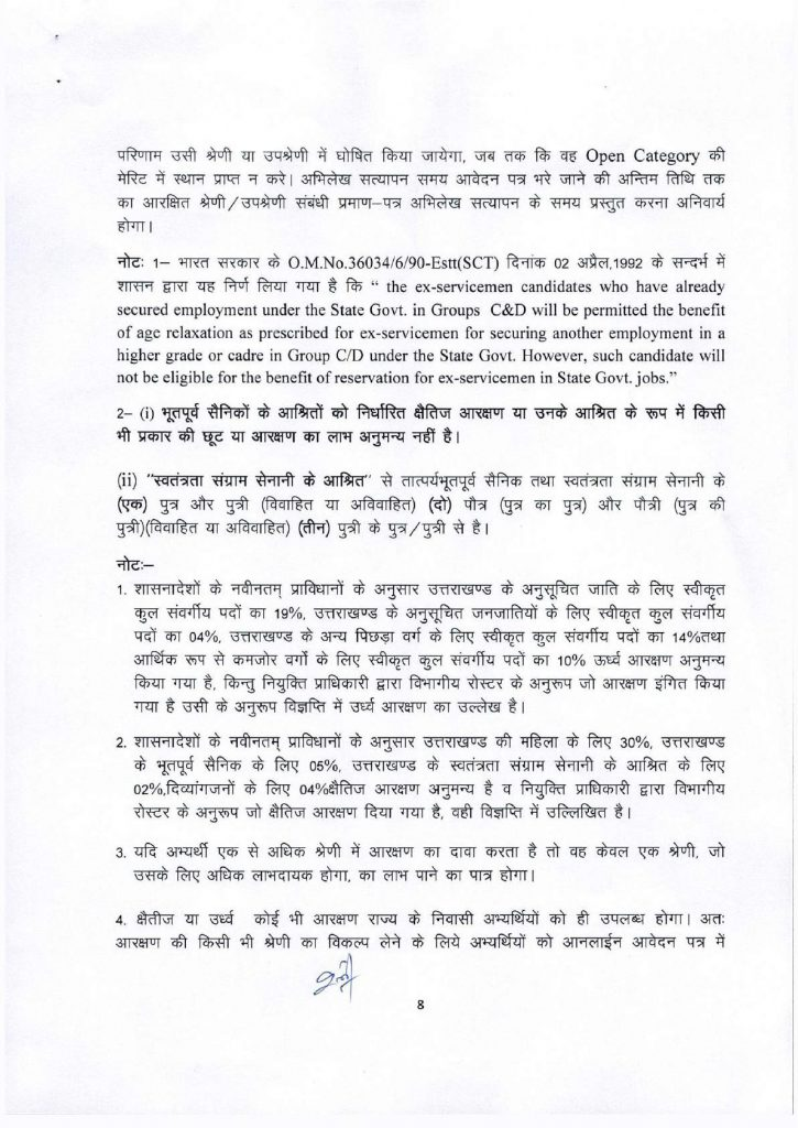 uttarakhand govt jobs notification - 8